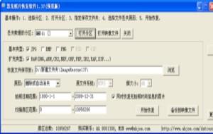 慧龙照片恢复软件图1