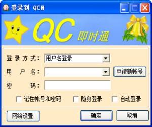 QCN即时通图1