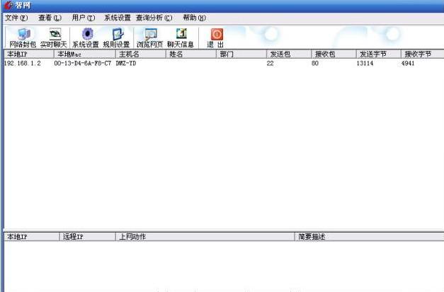 智网网络监控软件图1