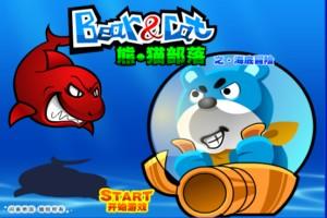 新熊猫祖玛图1