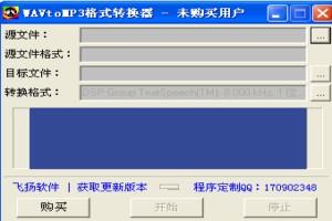 WAVtoMP3格式转换器图1