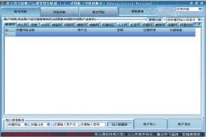 所立得万能账户注册管理器图1