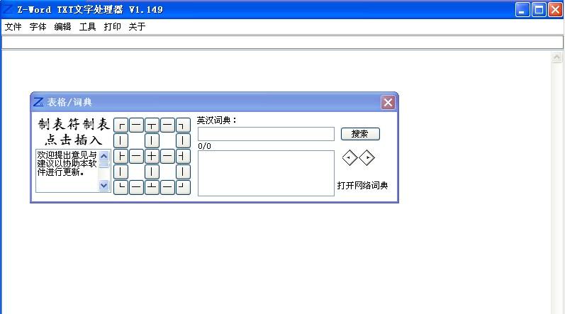 TXT文字处理器 Z-Word图1