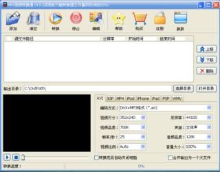 MP4视频转换通图1