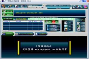 宽网mp3编辑器图1
