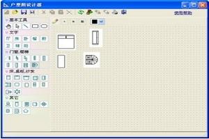 户型图设计器图1