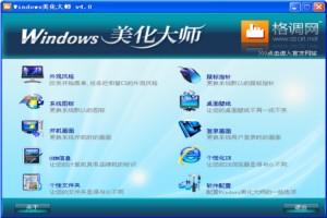 Windows 美化大师图1