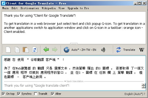 Client for Google Translate图1