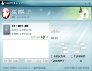 飞哈微博工具图1