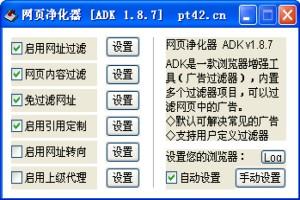 网页净化器图1