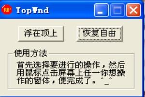 TopWnd图1
