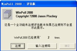 WinPull 2000图1
