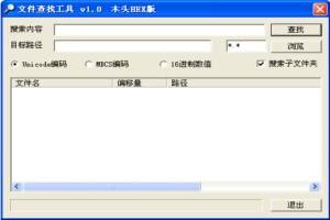 OS Search文件查找工具图1