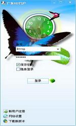 广东157门户聊天软件图1