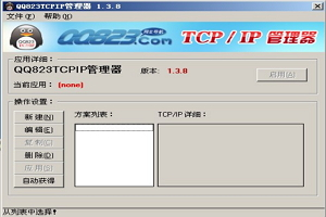 QQ823TCPIP管理器图1