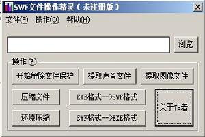 SWF文件操作精灵图1