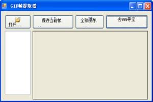 GIF帧提取器图1