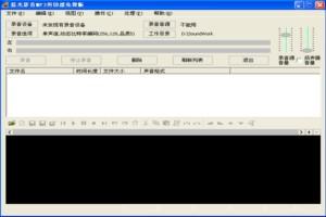 MP3剪切器图1