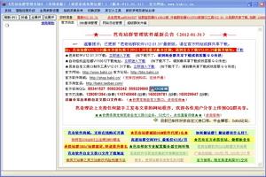 芭奇站群管理系统图1