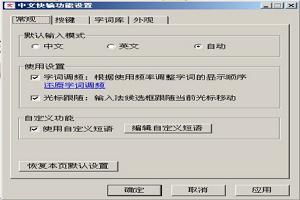 中文快输输入法图1