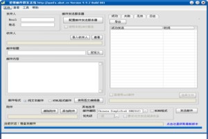 爱博邮件群发系统图1