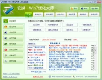 Windows 7 优化大师图1