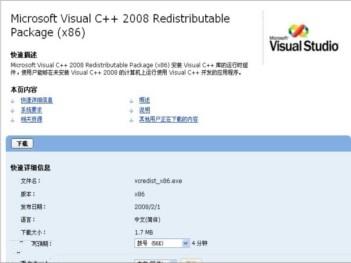 VC++ 2008可再发行组件包32位图1