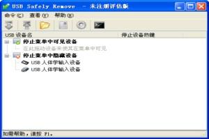 USB safe remove图1