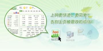 Hao123桌面版图1