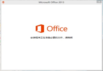 Microsoft Office 2013图1