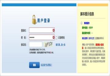 12306订票助手(FOR谷歌浏览器)图1