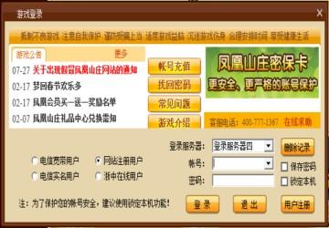 凤凰山庄图1