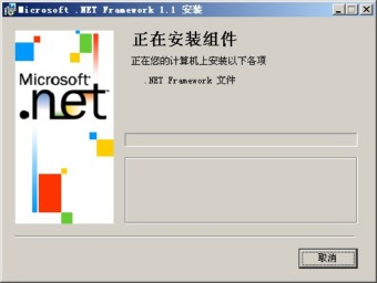 Microsoft .Net Framework 1.1图1