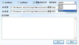 DWG批量互转DXF工具图1