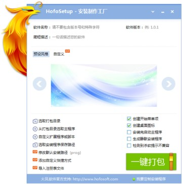 HofoSetup软件打包图1