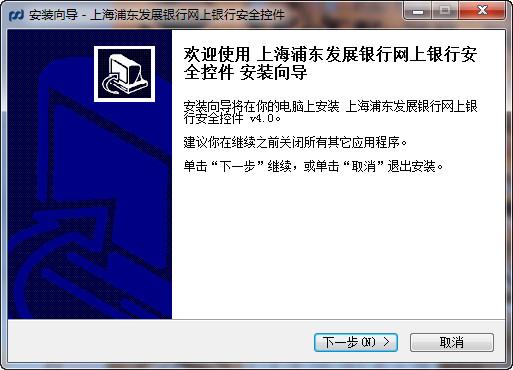 上海浦东发展银行网上银行安全控件图1