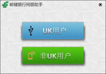 中国邮政储蓄银行网银助手图1