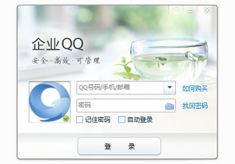 企业QQ图1
