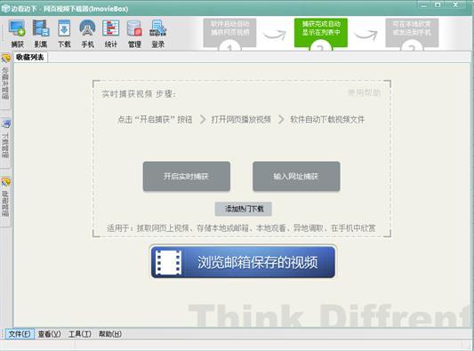 边下边看网页视频下载工具图1