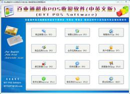 百业通店铺超市POS收银软件(中英文版)图1