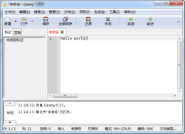 Geany 1.24图1