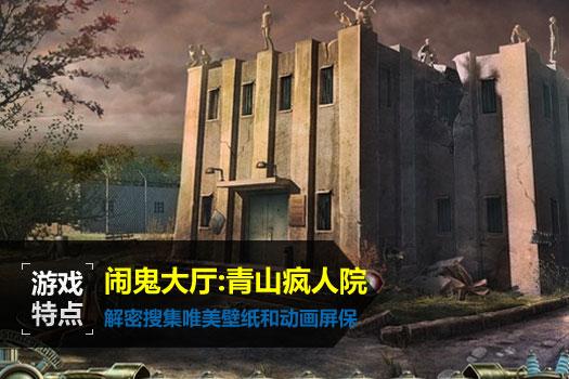 闹鬼大厅1:青山疯人院图1