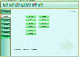 智方3000+仓库仓储库存管理系统 6.7图1