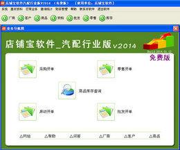 店铺宝汽配销售管理软件2014图1