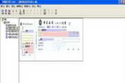 蓝精灵支票打印软件3.0图1