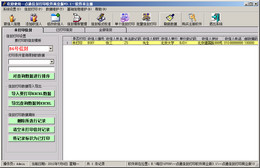 一点通信封打印软件商业版图1