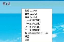 迷你分组背单词图1