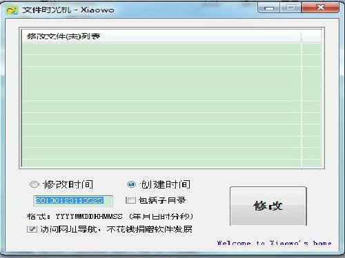 Xiaowo文件时光机图1