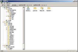 彩源企业管理系统图1