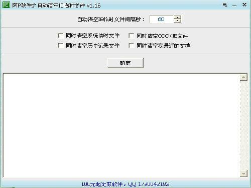 自动清空浏览器临时文件图1